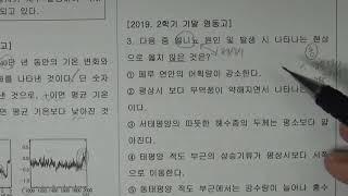 2019 영동고 통합과학 2학기 기말고사 3번