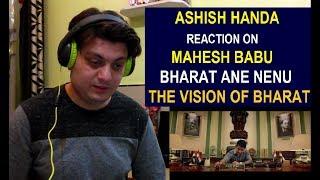 Bharat Ane Nenu - The Vision of Bharat Teaser Reaction   Mahesh Babu   Siva Koratala   2018