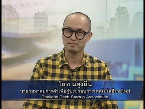 MONEY TALK - การระดมทุนเพื่อ Startup - เมษายน 2559