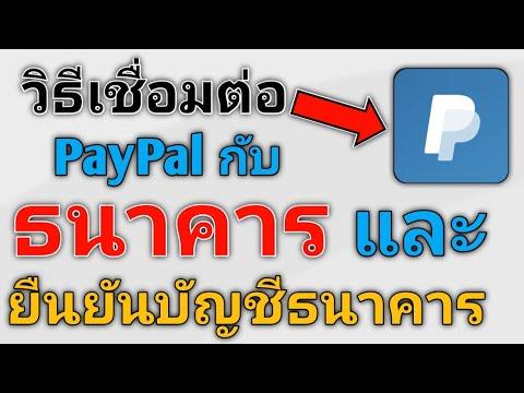วิธีเชื่อมต่อ PayPal กับ ธนาคาร และวิธียืนยันบัญชีธนาคาร