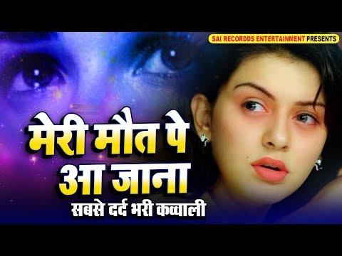 मेरी मौत पे आ जाना Meri Maut Pe Aa Jana - Damodar Raao बेवफाई का सबसे दर्द भरा गीत | HINDI SAD SONGS
