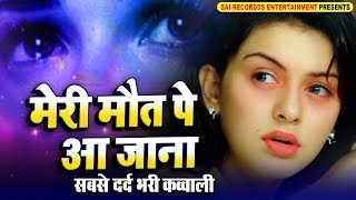 Meri Maut Pe Aa Jana - Damodar Raao | Sai Recordds | Hindi Sad Songs 2018