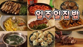 [주간밥상10]일주일식단/뭐먹지?저녁메뉴/간장두부조림 …