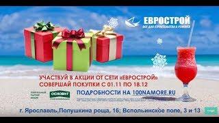 Внимание, розыгрыш путёвки на море от Еврострой!