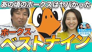 【生え抜きベストナイン】里崎智也が選ぶダイエーホークスからソフトバンクまでのベストナイン!!