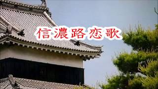 {新曲}信濃路恋歌/水森かおり                   cover/K(神戸のカラス)