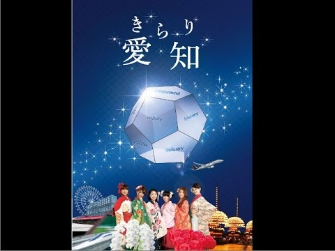 """Kirari Aichi""(Aichi Prefectural Government Slideshow)"