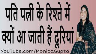 Husband Wife Relationship Problems - पति पत्नी सम्बन्ध बिगड़ने के कारण - Monica Gupta