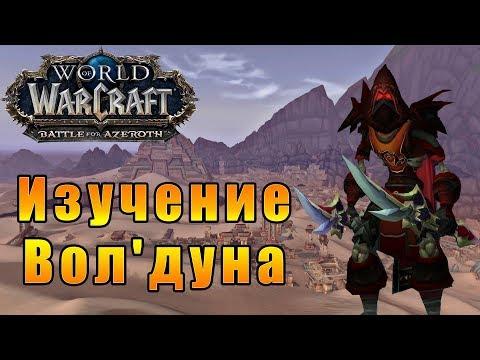 Исследование Вол'дуна - World of Warcraft: Battle for Azeroth [WoW: BfA] - Путь Разбойника #10