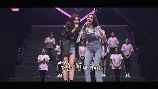 [술솜]오랜만에 케미 돋는 김청하 전소미