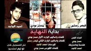 مستر بودي-قيصر- بداية كورسات احمد الماجد