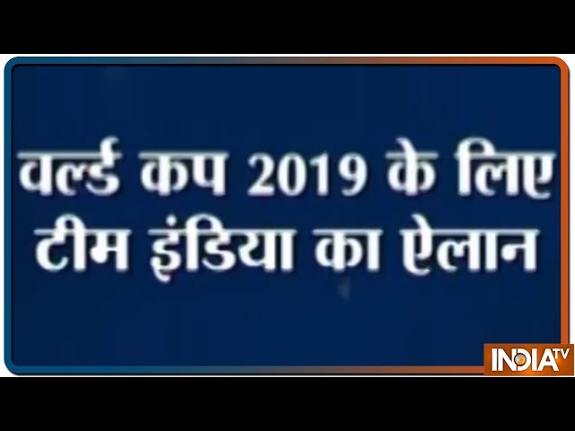 BCCI Announces 15 Member Squad For  2019 Cricket World Cup   Know Who All Made The Cut