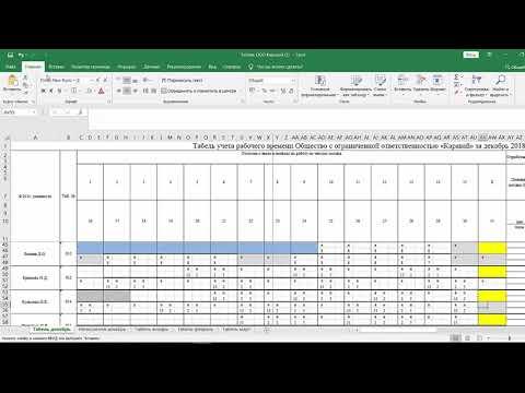 Внесение графика работы сутки через трое в программе Microsoft Excel