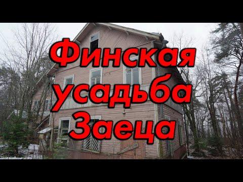 Заброшенная «Финская усадьба Заеца» в Зеленогорске