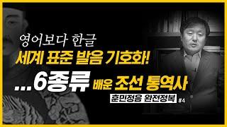 [핫이슈] 영어보다 한글이 세계 표준 발음 기호화 적합 | 조선시대 6종류의 언어를 배워야 하는 통역사 | …
