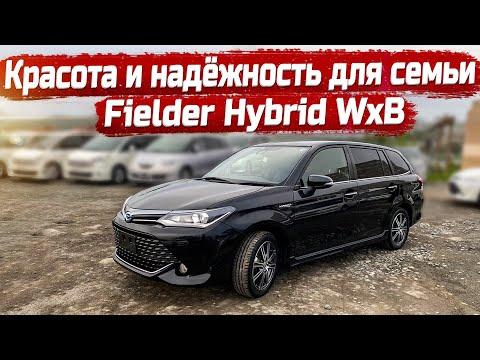Corolla Fielder Hybrid WxB. Авто на каждый день.Технология и надежность.