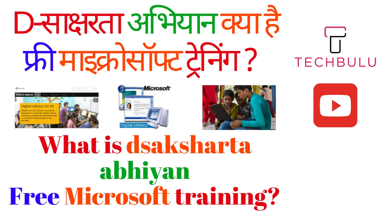Dsaksharta Digital Literacy Free Online Training By Microsoft