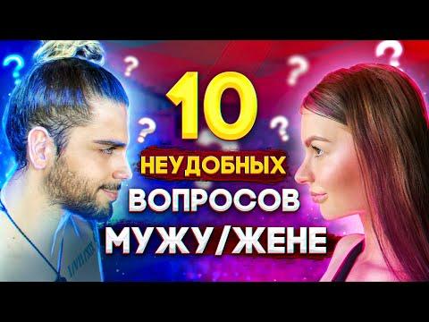 10 НЕУДОБНЫХ ВОПРОСОВ МУЖУ I ЖЕНЕ