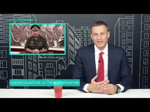Навальный vs Золотов: