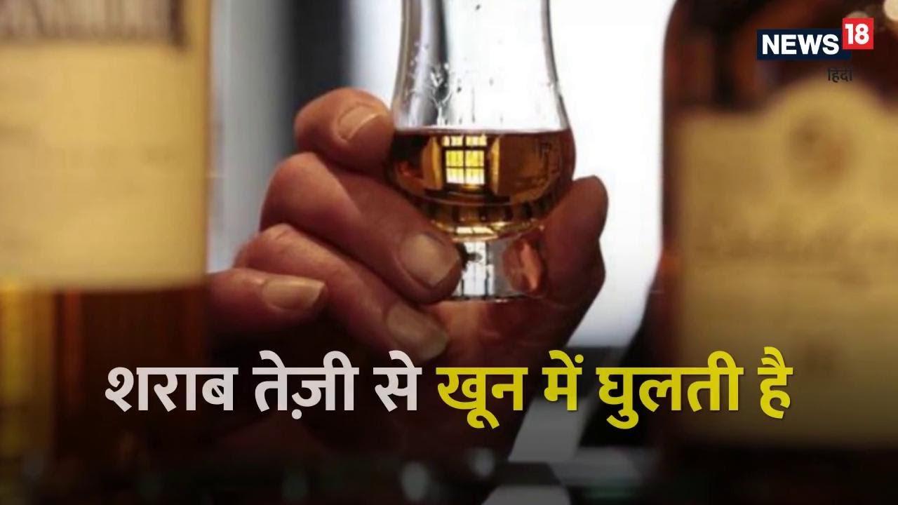 शराब पीने से शरीर में क्या होता है?