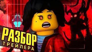 Ниндзяго 10 сезон Марш Они разбор трейлера LEGO Ninjago