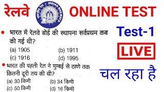 Railway online test शुरू होगया है जल्दी join करे (44 महत्वपूर्ण प्रश्न)
