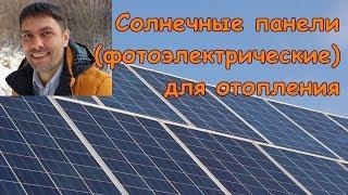 Солнечное отопление дома солнечными батареями опыт 3 года