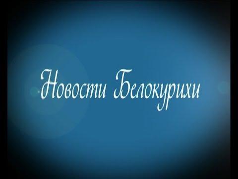 Новости Белокурихи 26 10 17