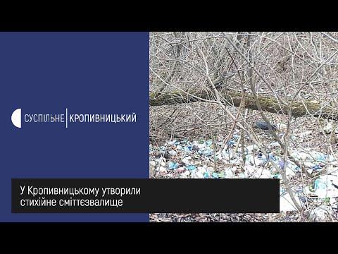 UA: Кропивницький: У Кропивницькому утворили стихійне сміттєзвалище
