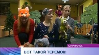 В клубе любителей животных «Романов на Мурмане» прошло необычное представление