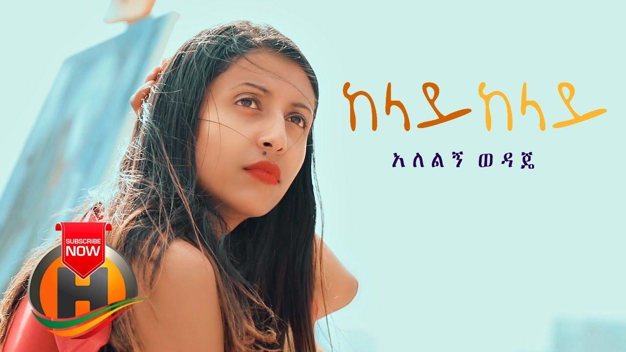 Alelign Wedaje - Kelay Kelay   ከላይ ከላይ - New Ethiopian Music 2020 (Official Video)