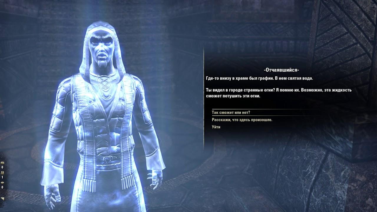 Elder Scrolls  Online - Неупокоенные духи