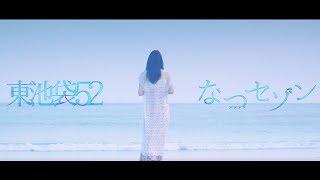 東池袋52の第2弾シングル「なつセゾン」のリリースが決定。 先行予告編...