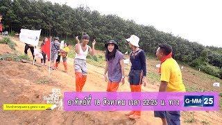 เทยเที่ยวไทย-อาทิตย์ที่-18-ส-ค-นี้-เที่ยว-ไร่นาป่าสวนขุนเลย-อ-ภูหลวง-เวลา-22-25-น-ทางช่อง-gmm25