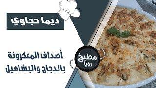أصداف المعكرونة بالدجاج والبشاميل -  ديما حجاوي
