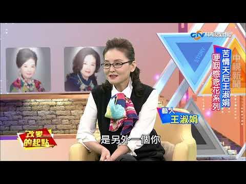 《改變的起點》苦情天后王淑娟 哽咽感恩花系列(完整版)│中視  新聞20190323