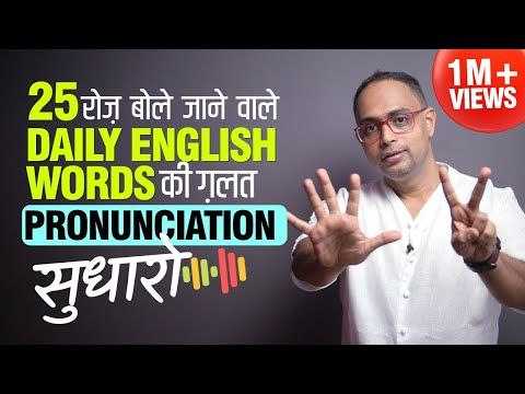 25 Mispronounced Daily English Words | Improve English Pronunciation | Learn to Pronounce Correctly. thumbnail
