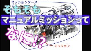 そもそも、マニュアルミッションて何?ミッションの仕組みと動作を解説【MT車の運転】半クラッチ 解説編 | マニュアル車 thumbnail