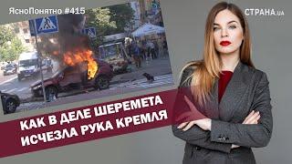 Как в деле Шеремета исчезла рука Кремля | ЯсноПонятно #415 by Олеся Медведева
