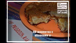 ПП шарлотка с яблоками и творогом - ПП РЕЦЕПТЫ: pp-prozozh.ru