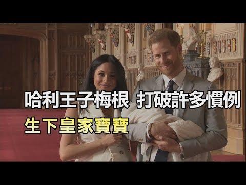 新聞大特寫 哈利王子梅根生下皇家寶寶 打破許多王室慣例
