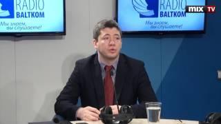 """Представитель Министерства финансов Борис Книгин в программе """"Утро на Балткоме""""#MIXTV"""
