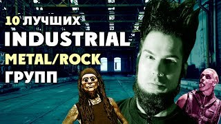 TOP-10 INDUSTRIAL METAL/ROCK bands