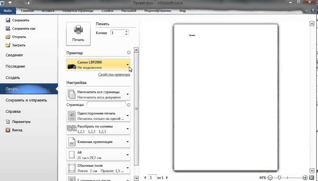 Документ microsoft office word 2010