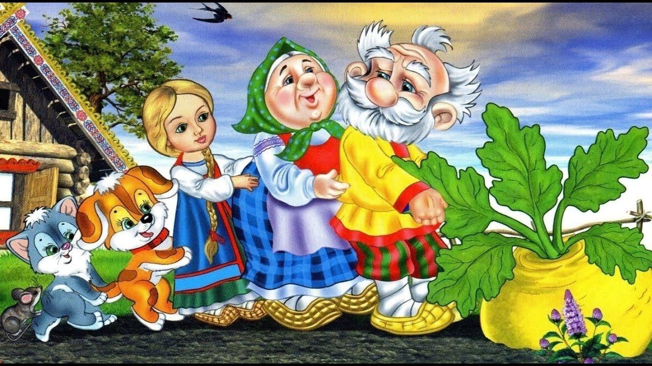 фото для сказки репка днём памяти россиянах