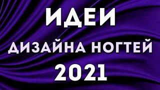 ДИЗАЙН НОГТЕЙ 2021 Новые идеи маникюра Актуальные тренды ФОТО МАНИКЮР ГЕЛЬ ЛАКОМ Nail Art