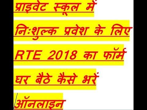 rte online apply kaise kre
