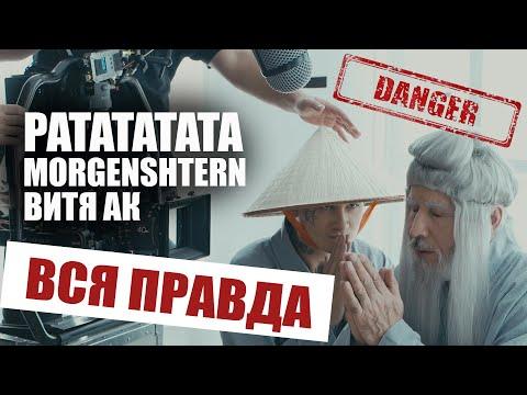 РАТАТАТАТА - MORGENSHTERN / ВИТЯ АК (ВСЯ ПРАВДА О СЪЕМКАХ КЛИПА)