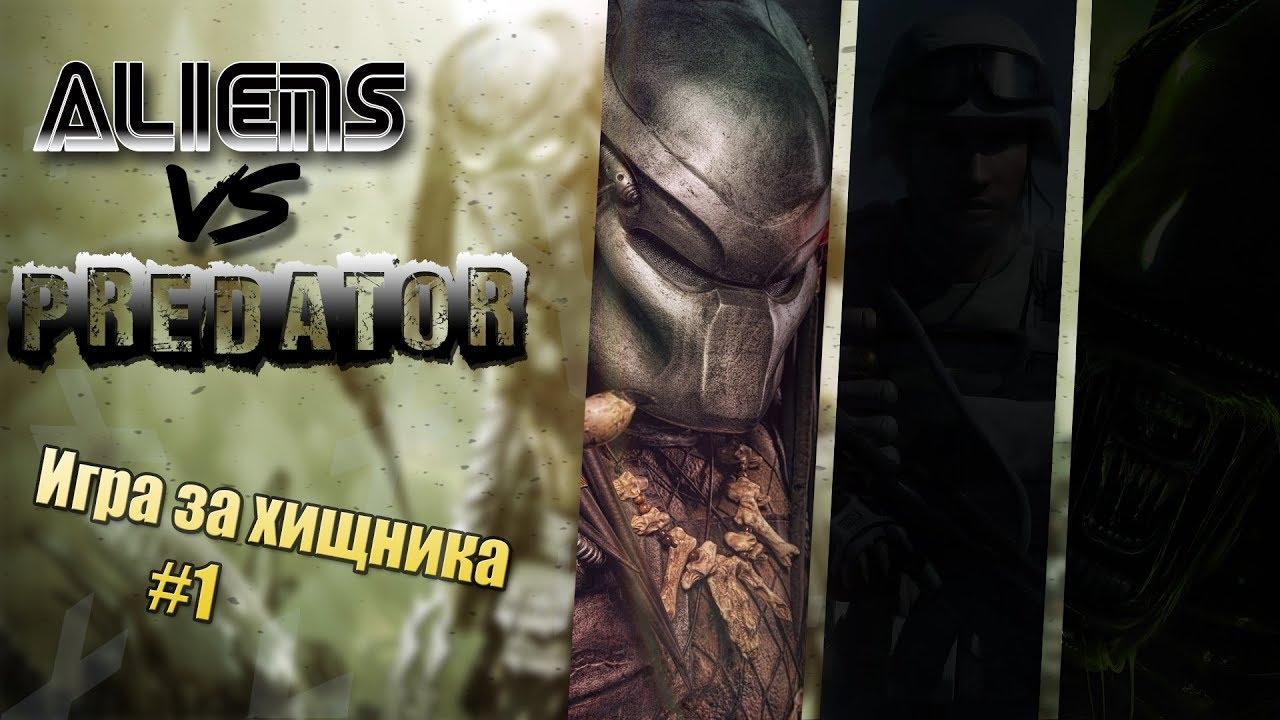 Без регистрации онлайн игровой автомат predator