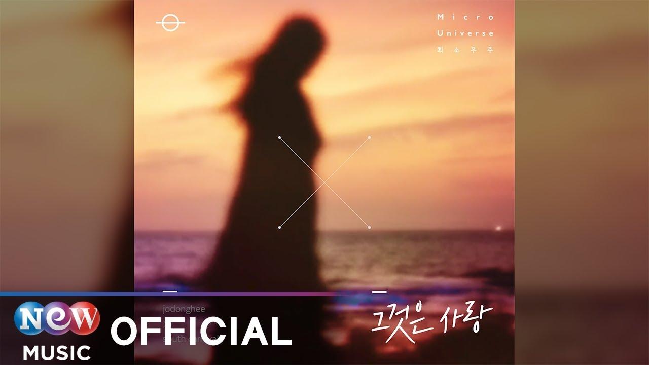 [CROSSOVER] southcarnival(사우스 카니발) - That is love(그것은 사랑) (Feat. Jo donghee(조동희))